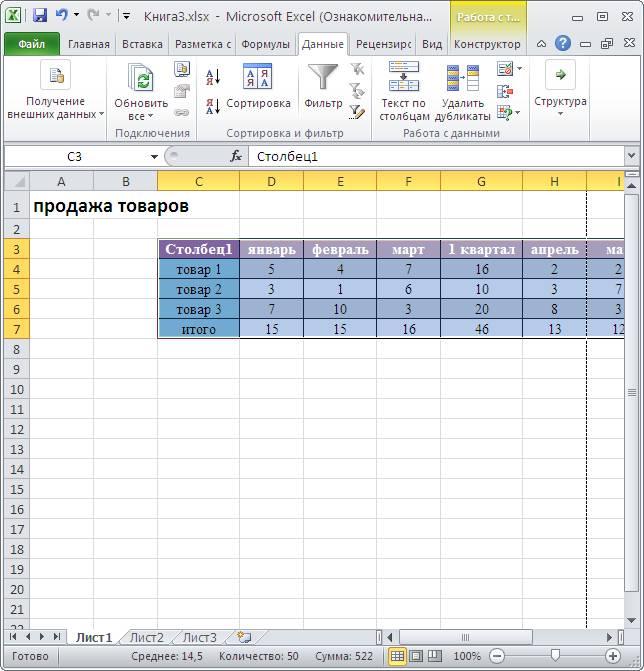 Как сделать сортировка по строкам в excel 152