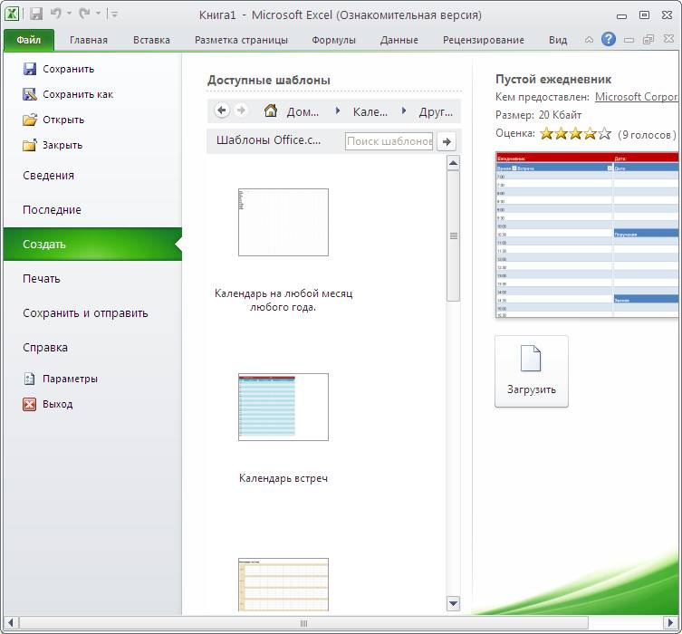 Excel Po Template