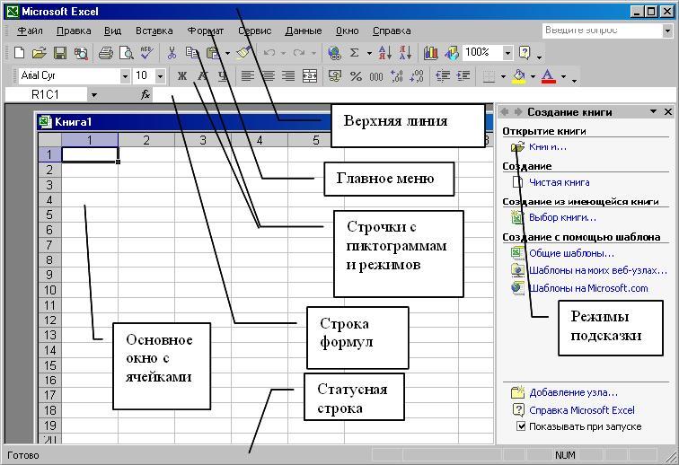 программа эксель программа скачать бесплатно на русском