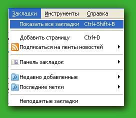 как создать Html файл с закладками - фото 8