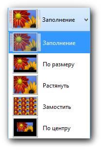 Как сделать фото фоном рабочего стола на весь экран
