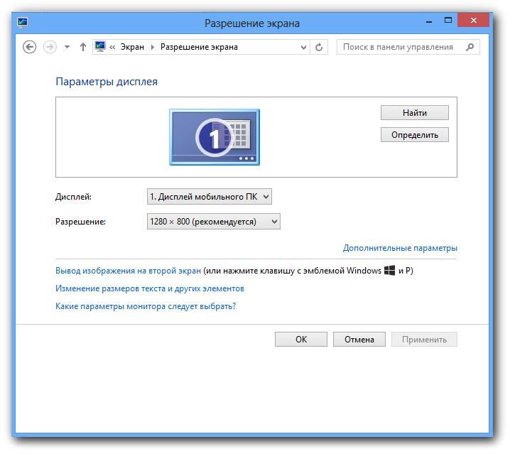Как сделать разрешение экрана 1280 720
