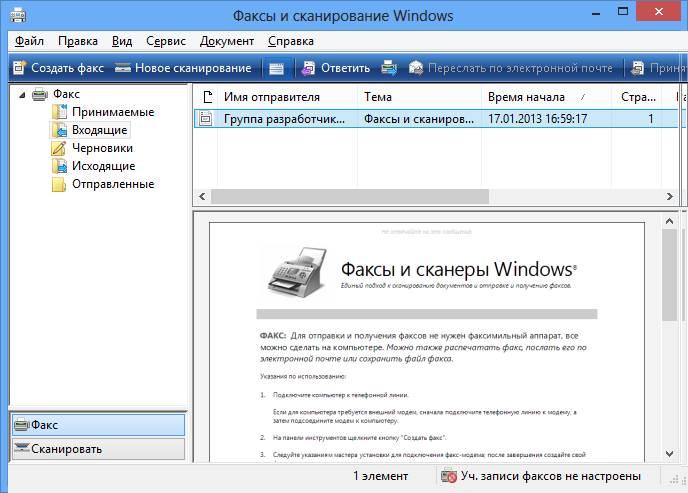 программа факсы и сканирование windows скачать бесплатно