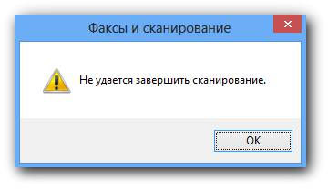 Скачать программу Факсы и Сканирование Windows 8 - картинка 2
