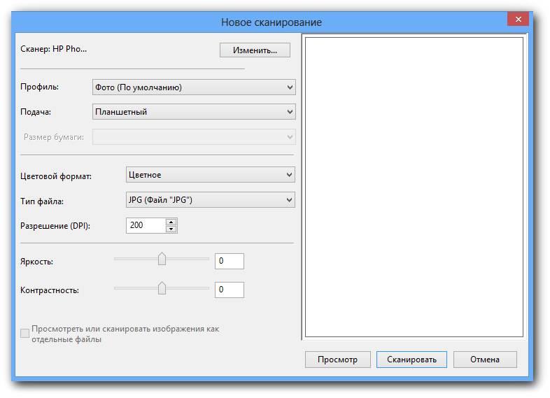 программа факсы и сканирование Windows скачать бесплатно - фото 4